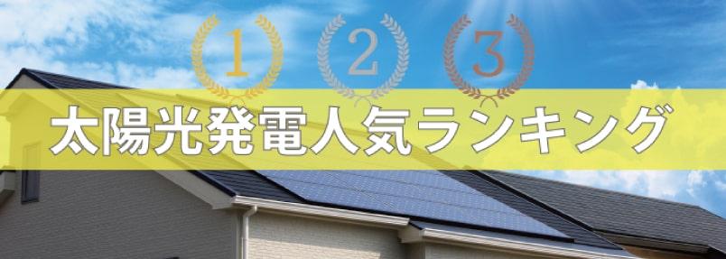 【2019年最新版】太陽光発電ランキング