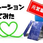 太陽光発電のローン返済シミュレーション【2020年最新版】