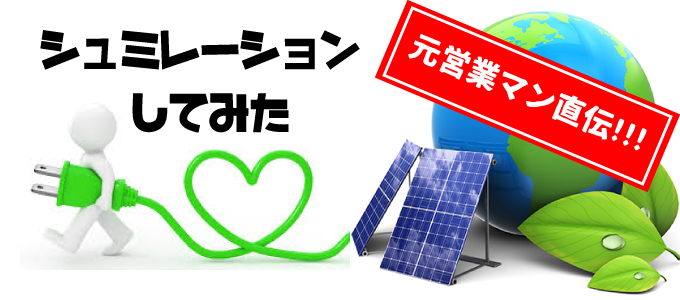 太陽光発電のローン返済シミュレーション【2019年最新版】