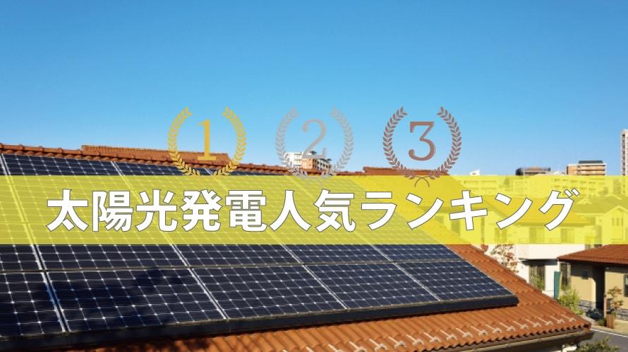 【2020年最新版】太陽光発電ランキング
