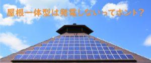屋根一体型太陽光発電のメリット・デメリット