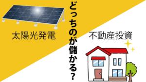 太陽光発電と不動産投資でどっちのが儲かる?アイキャッチ