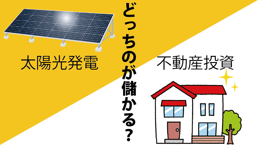 太陽光発電と不動産投資でどっちのが儲かる?