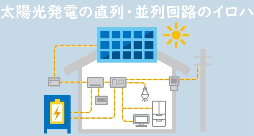 太陽光発電の直列と回路の関係性【解説イラスト付き】