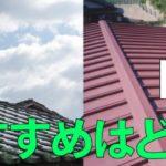 太陽光発電を設置する時の屋根は瓦がいいの?トタンがいいの?