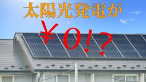 太陽光発電の初期費用0円のマジックに騙されるな!