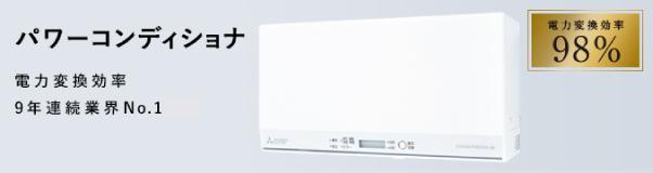 三菱PV-PN44KX2