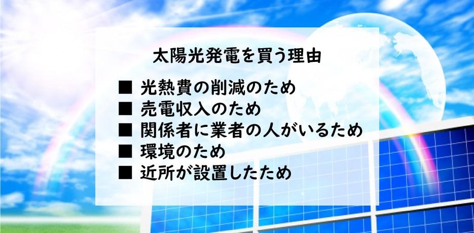 太陽光発電を設置する理由ベスト5