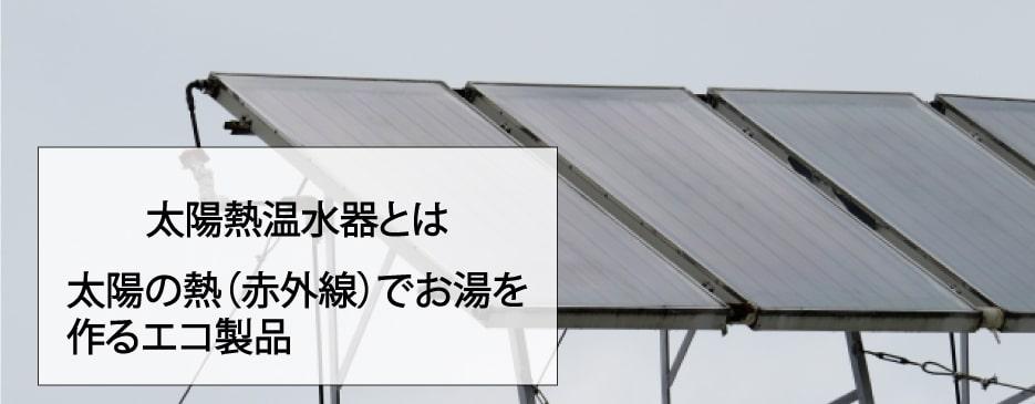 太陽光発電と太陽熱温水器の違い