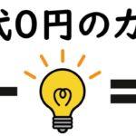 太陽光発電を使って電気代を0円にするカラクリとコツ