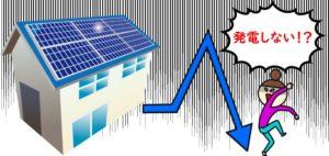 太陽光発電が発電しないワケ