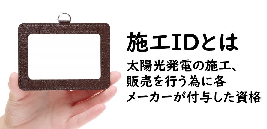 施工ID(太陽光発電)確認の重要性