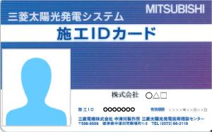 太陽光発電施工ID