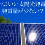 カッコイイ太陽光発電の画像まとめ