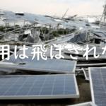住宅用太陽光発電が強風でも飛ばされないたった一つの理由