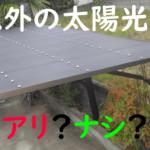 太陽光発電を屋根以外に設置する場所