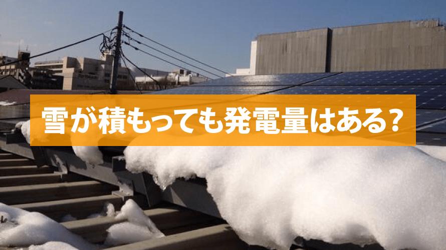 太陽光発電に雪が積もった時の発電量