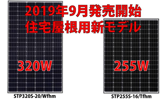 サンテック最新パネル【STP320S-20/Wfhm・STP255S-16/Tfhm】