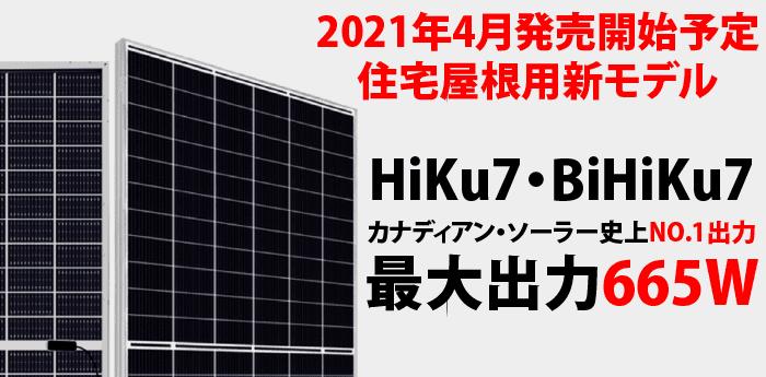 カナディアンソーラー最新パネル【HiKu7・BiHiKu7】