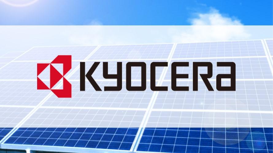 京セラ太陽光発電の口コミ【2020年最新版】