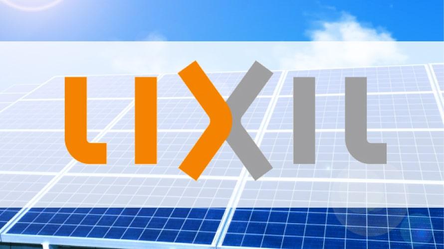 リクシル太陽光発電の口コミ【2019年最新版】