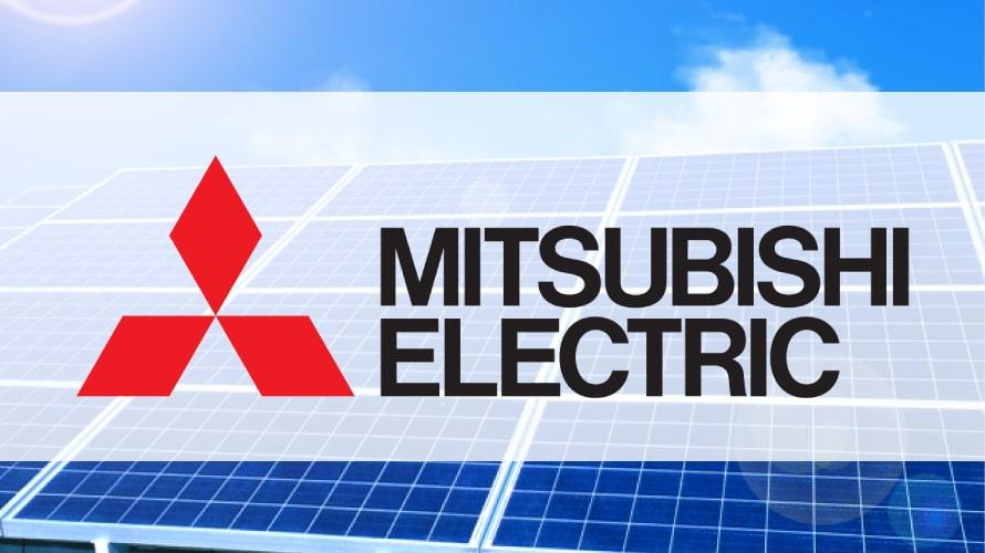 三菱太陽光発電の口コミ【2020年最新版】
