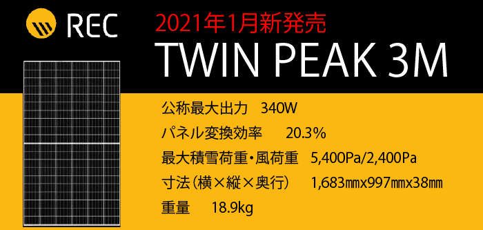 RECソーラー最新パネル【REC TP3Mシリーズ】