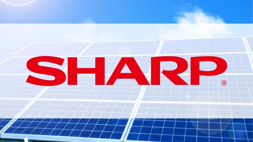 シャープ太陽光発電の口コミ【2020年最新版】