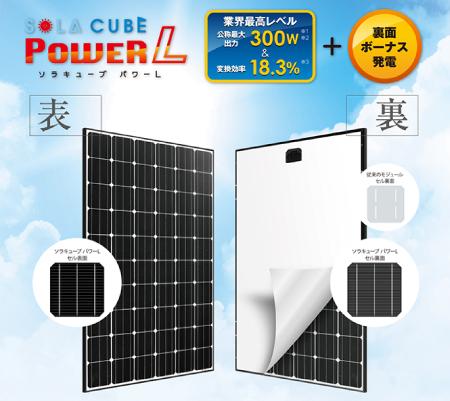 ソラキューブ太陽光発電パネル