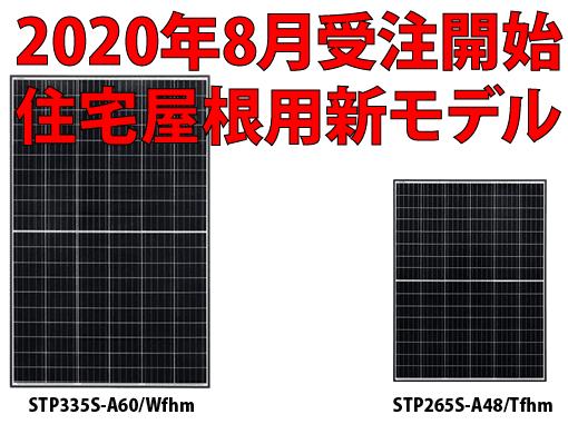 サンテック最新パネル【ラージセルを採用した住宅用太陽電池モジュール】