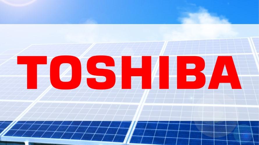東芝太陽光発電の口コミ【2020年最新版】