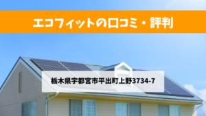 エコフィットで太陽光発電を設置した方の口コミ