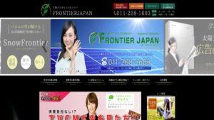 フロンティアジャパンで太陽光発電を設置した方の口コミ