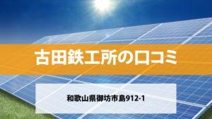 古田鉄工所で太陽光発電を設置した方の口コミ
