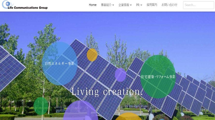 【太陽光発電】ライフコミュニケーションの口コミ【2021年最新版】