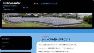 ニチワで太陽光発電を設置した方の口コミ