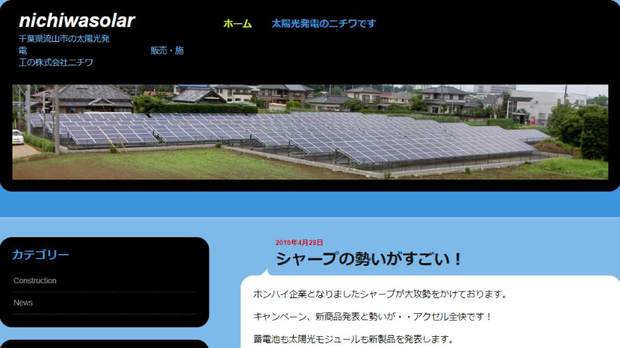 ニチワで太陽光発電を設置した方の口コミ【千葉県流山市】