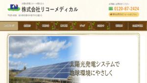 リコーメディカルで太陽光発電を設置した方の口コミ
