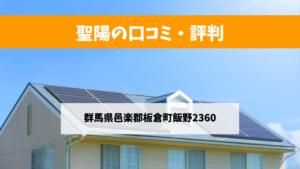 聖陽で太陽光発電を設置した方の口コミ