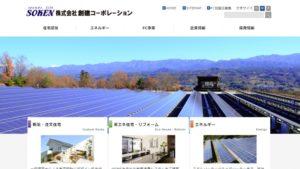 創建コーポレーションで太陽光発電を設置した方の口コミ