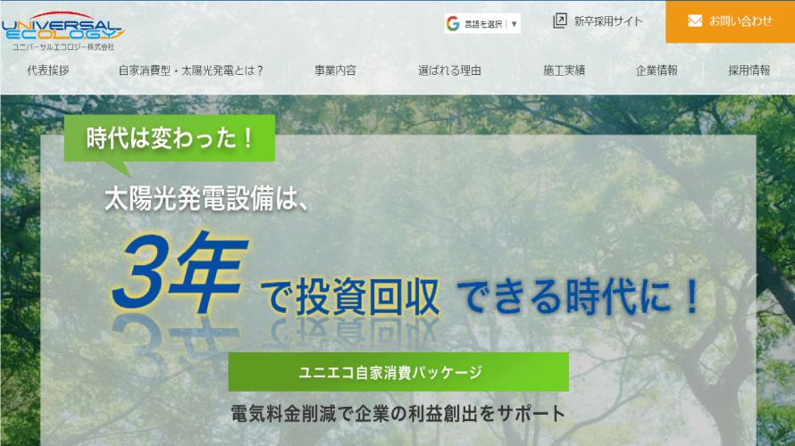 ユニバーサルエコロジー株式会社