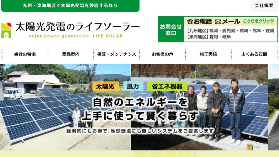 【太陽光発電】アフタープラス2(ライフソーラー)口コミ
