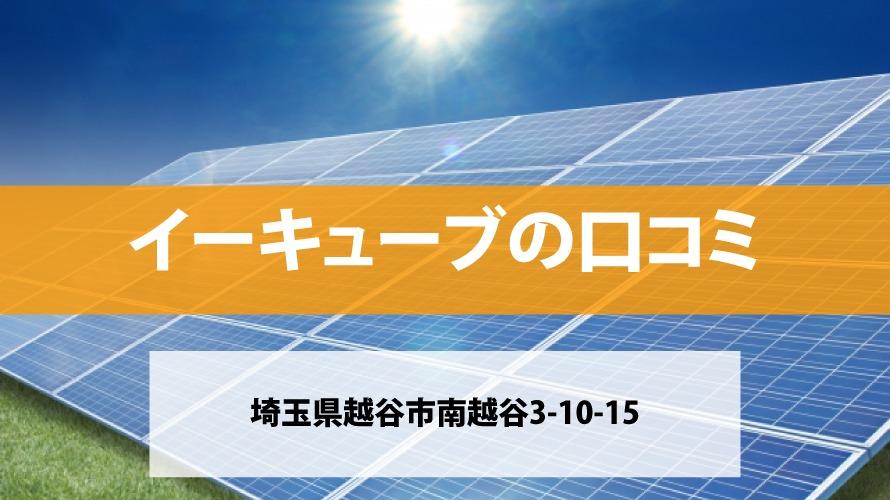 イーキューブで太陽光発電を設置した方の口コミ