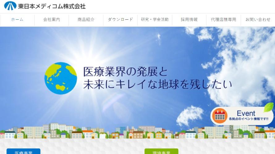 東日本メディコムで太陽光発電を設置した方の口コミ