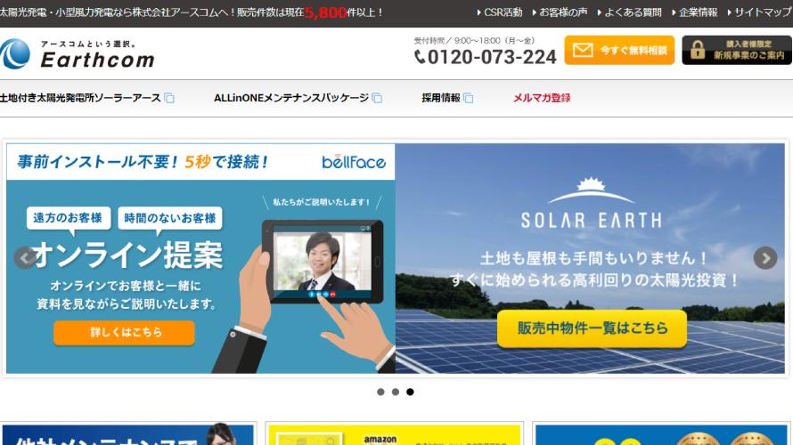 アースコムで太陽光発電を設置した方の口コミ