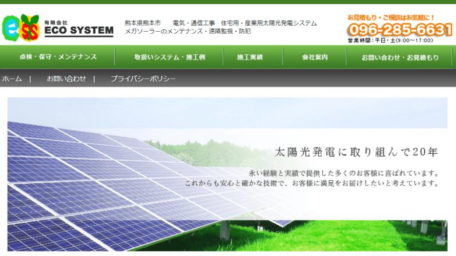 エコシステムで太陽光発電を設置した方の口コミ