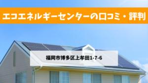 【太陽光発電】エコエネルギーセンターの口コミ