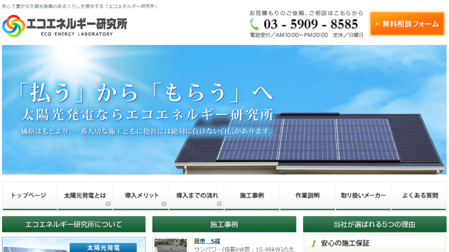 エコエネルギー研究所で太陽光発電を設置した方の口コミ