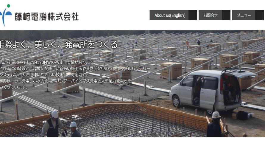 藤崎電機で太陽光発電を設置した方の口コミ