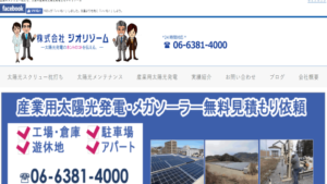 ジオリゾームで太陽光発電を設置した方の口コミ